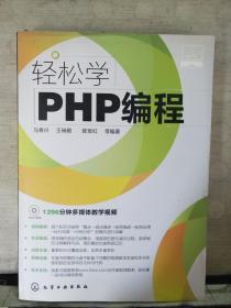 轻松学编程:轻松学PHP编程(附光盘)