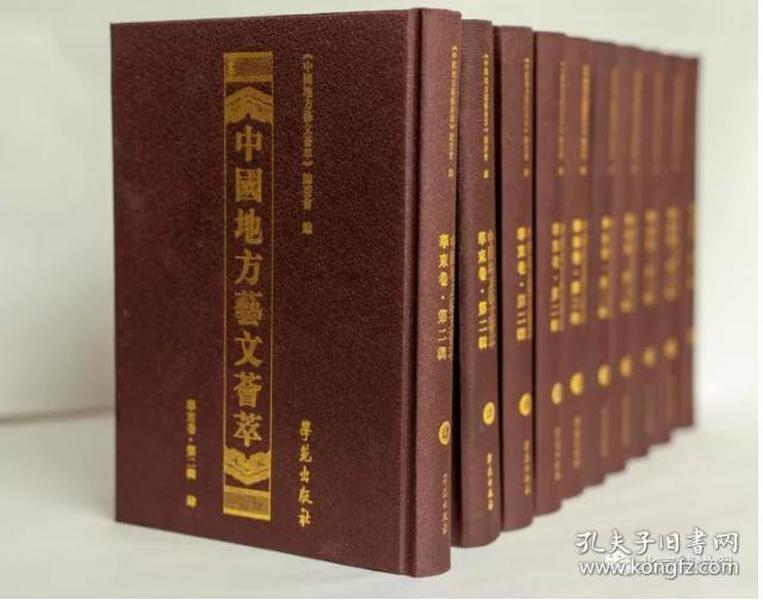 中国地方艺文荟萃 华东卷 第四辑16开精装 全十册