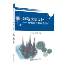 中国科协三峡科技出版资助计划-制造改变设计-3D打印直接制造技术