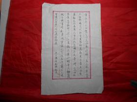 硬笔书法 《毛主席 诗》(天津 柳旗)
