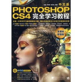 PHOTOSHOPCS4   完全学习教程