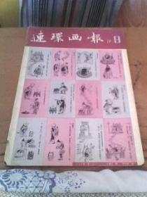连环画报1981年第9期