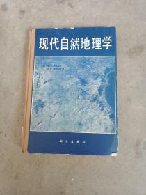 现代自然地理学 16开精装