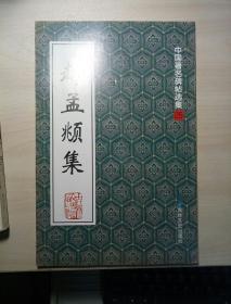 赵孟頫集----中国著名碑帖选集