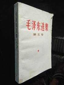 毛泽东选集-第五卷 (1977年4月一版一印)