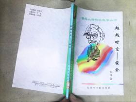 世纪人物传记故事丛书(第四辑):超越时空——霍金
