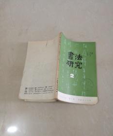 书法研究2(1989)