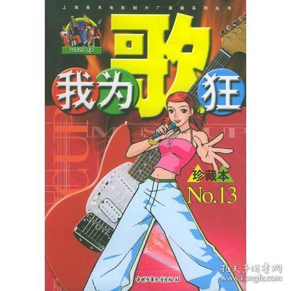 我为歌狂NO.13--上海图片美术制片厂电影系列小镇中漫画漫画的图片
