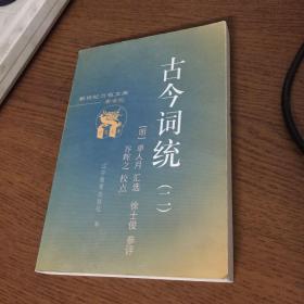 古今词统(第二册)【9品++++ 自然旧 实图拍摄 收藏佳品】