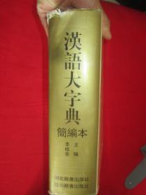 汉语大字典:简编本        【16开,硬精装】