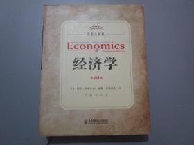 经济学(第19版):双语注疏版【精装本】