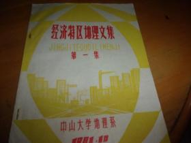 经济特区地理文集 第一集