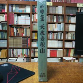 中国石窟:天水麦积山