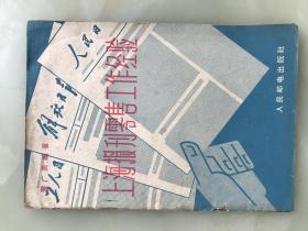 旧上海文献:1958一版一印《上海报刊零售工作经验 》只印1500册!!!!!!