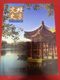 北京文史  2017 3
