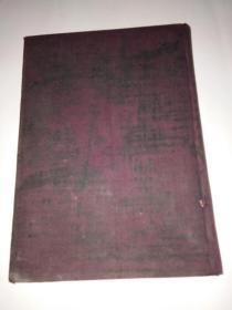 中国青年1954年13-24期合订本,