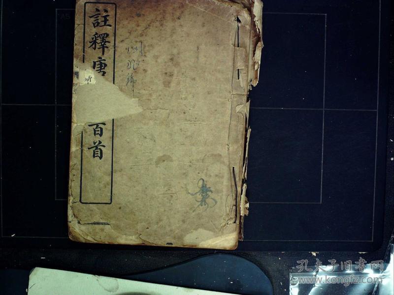 Q69,民国中华书局精印本:注释唐诗三百首,线装一厚册全,印刷精良