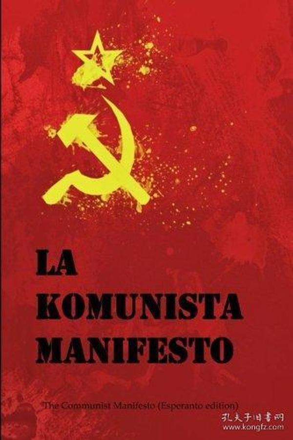 稀缺,(世界语版),马克思, 《共产党的宣言》2015年出版