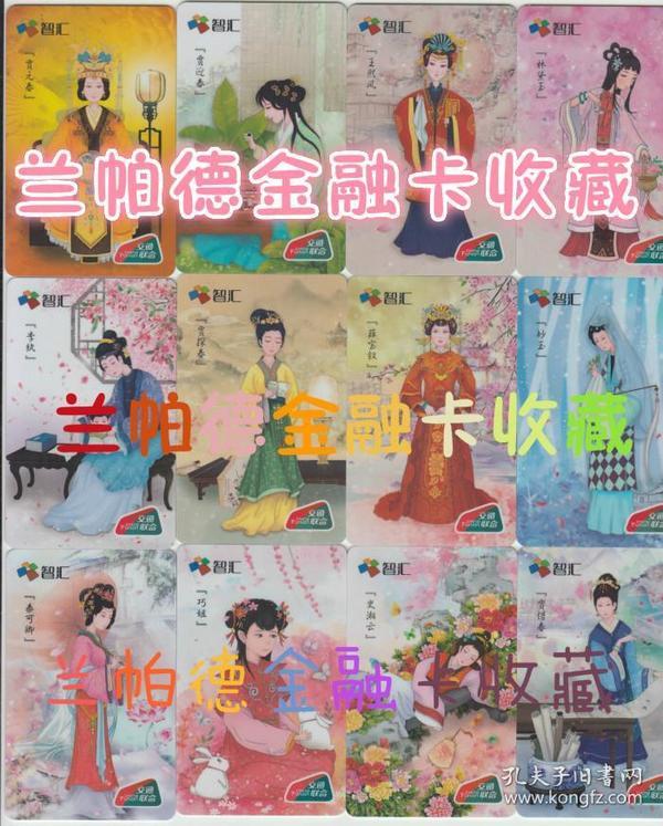 智汇金陵十二钗(全国一卡通)非实名卡《不带卡号》