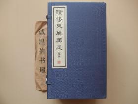 续修莱芜县志【民国】(线装1~13册全)