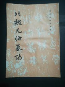 北魏元略墓志(16开)