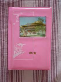 笔记本——故宫(新,无字)