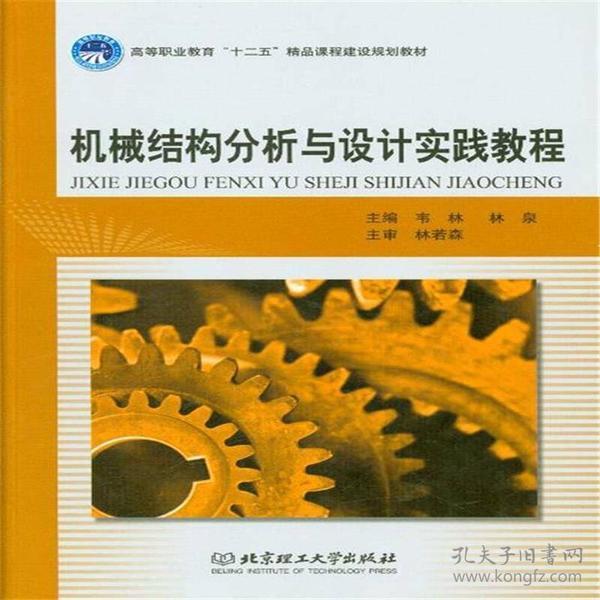机械结构分析与设计实践教程
