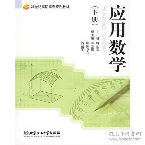 应用数学(下册)