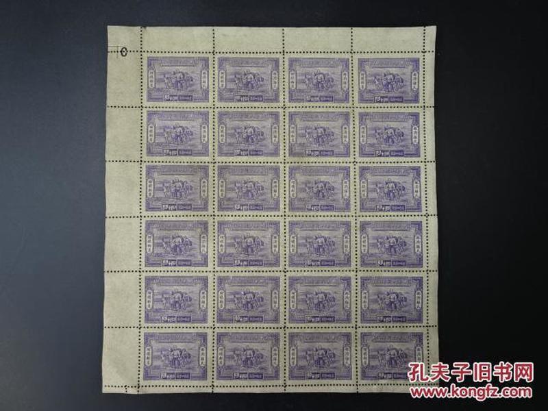 民国附捐邮票