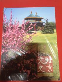 北京文史 2017 1