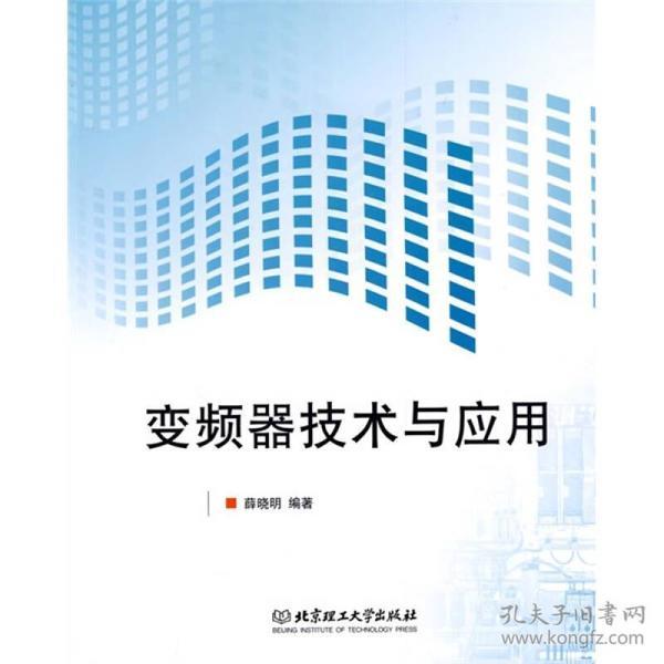 【正版未翻阅】变频器技术与应用(项目教程)