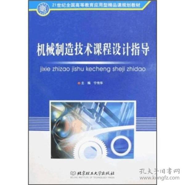 【正版未翻阅】机械制造技术课程设计指导