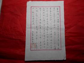 硬笔书法 《勉学对联》(天津 柳旗)