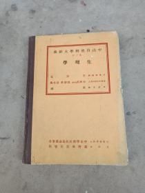 中山自然科学大辞典(第10册,生理学)16开硬精装