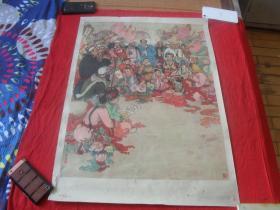 2开文革宣传画---《同欢共乐》(保真,包老)孔网孤本未见!
