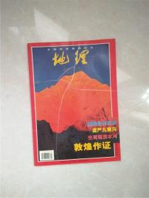 地理2000.9