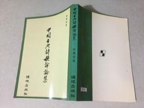 中国古典诗歌评论集