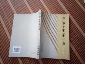张家山汉墓竹简--二四七号墓(释文修订本)