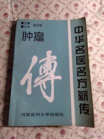 中华名医名方新传 肿瘤传
