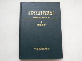 山西省农业自然资源丛书 十 晋城市卷