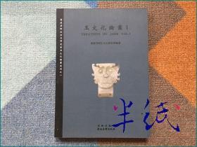 玉文化论丛 1 2006年初版