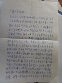 郑午昌入室弟子、画家张宇澄信札2页