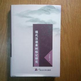现代汉语表时标记研究 (作者签赠本,精装,印数极少)