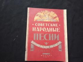 1950年外文版  苏联民歌