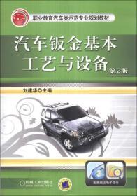 职业教育汽车类示范专业规划教材:汽车钣金基本工艺与设备(第2版)