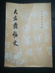 大孟鼎铭文(16开)