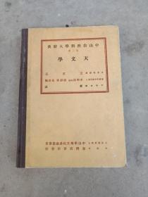 中山自然科学大辞典 第三册:天文学 16开精装