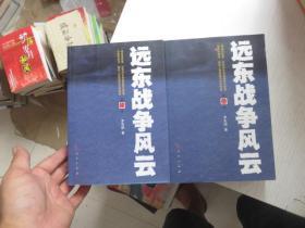 远东战争风云(第3、4卷) 合售