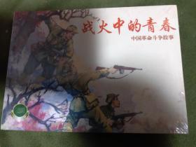 中国革命斗争故事选(一)