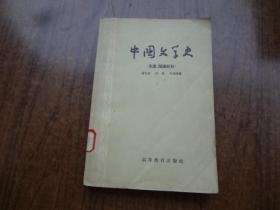 中国文学史(先秦,两汉部分)